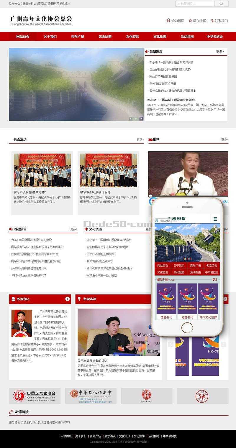 织梦文化青年协会类网站织梦模板(带手机端)_二层楼源码