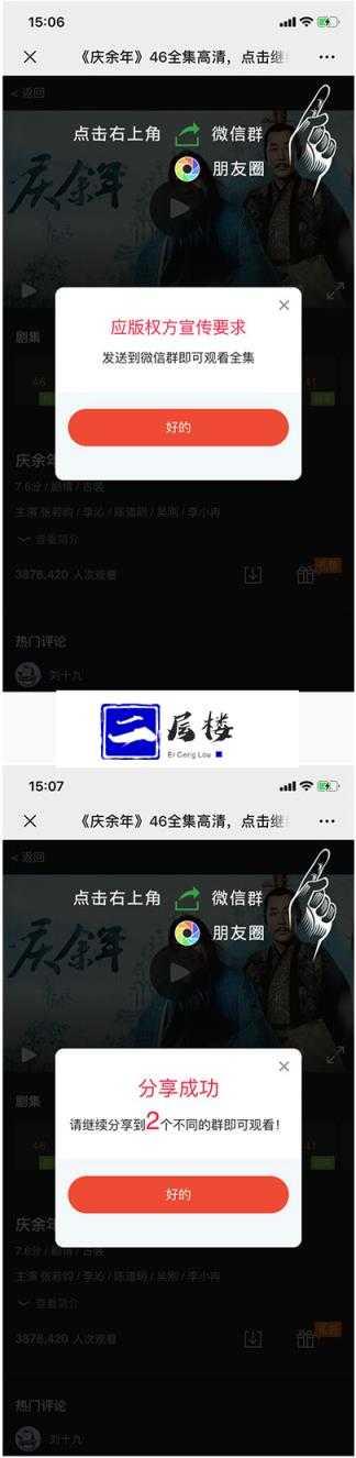 庆余年全集微信分享邀请引流html页面源码插图