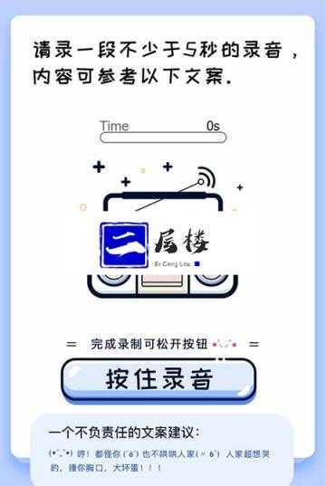 PHP声音鉴定源码 微信趣味声音测试吸粉H5源码插图(1)