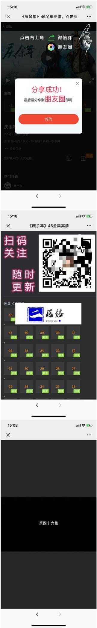 庆余年全集微信分享邀请引流html页面源码插图(1)
