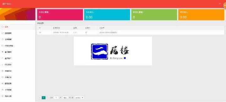 云赏V7.0微信视频打赏系统源码插图4