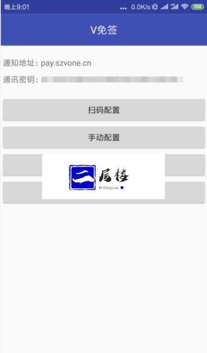 V免签支付系统源码 支付宝+微信免签约收款回调系统+安卓监控端+视频教程_源码下载插图3