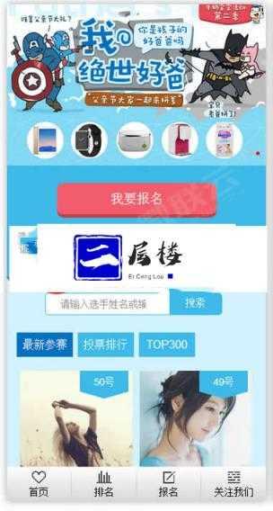 微信公众号投票活动系统源码 微信独立后台插图