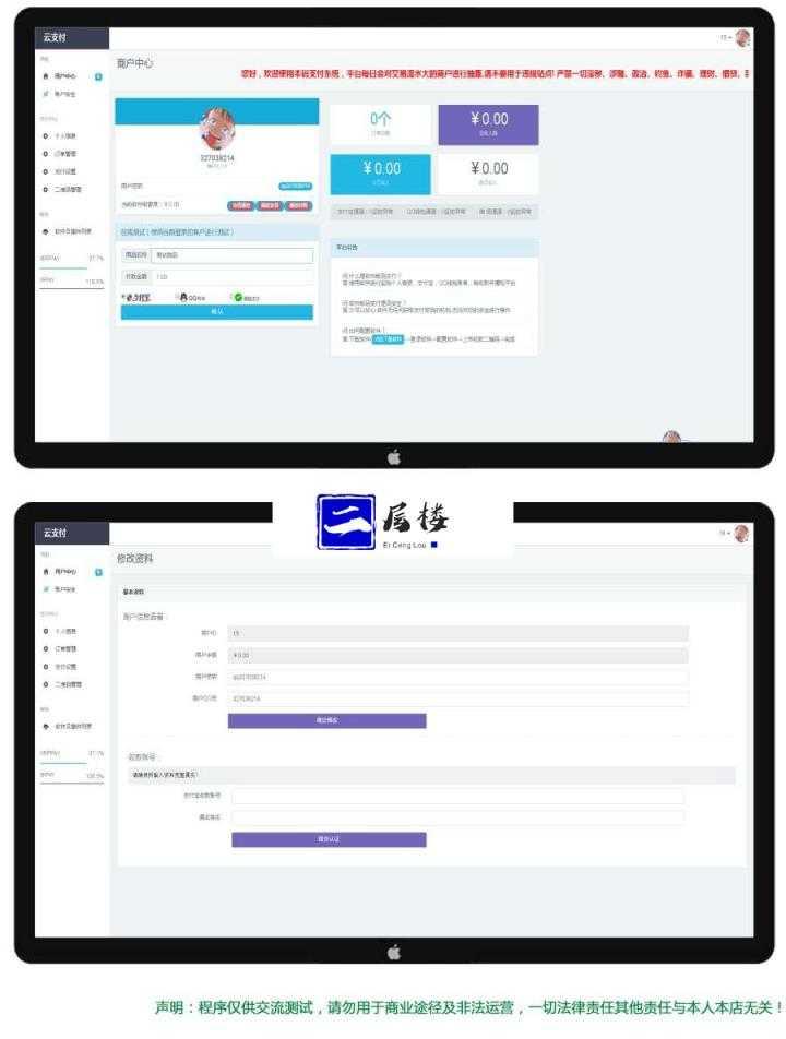 PHP个人即时到账收款平台源码 竣成码支付微支付 微信支付宝QQ支付接口插图1