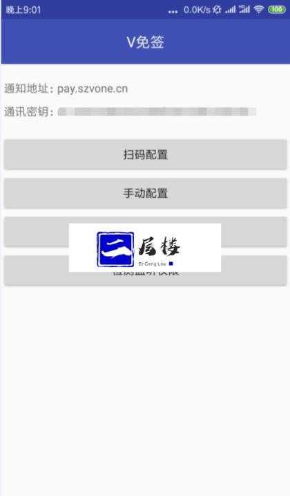V免签支付系统源码 支付宝+微信免签约收款回调系统+安卓监控端+视频教程插图(1)