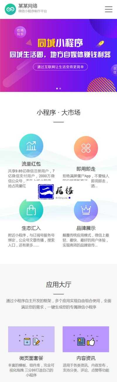 (带手机版数据同步)微信小程序开发代理展示销售网站源码 织梦小程序软件织梦网站模板