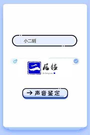 PHP声音鉴定源码 微信趣味声音测试吸粉H5源码插图