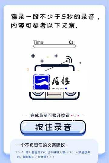 PHP声音鉴定源码 微信趣味声音测试吸粉H5源码插图1
