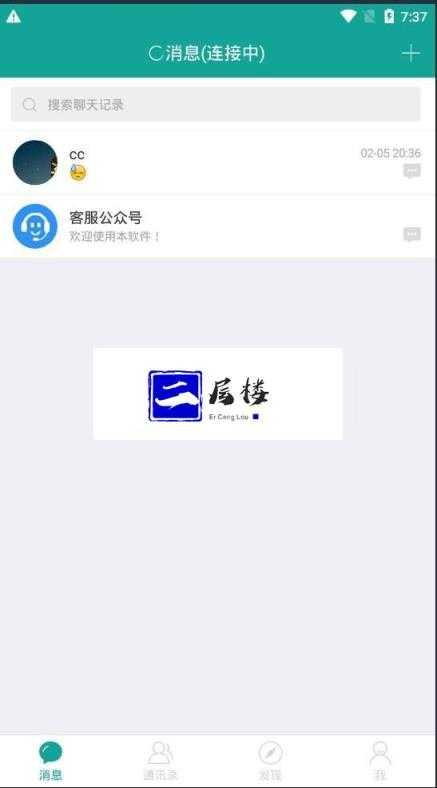 仿微信聊天im酷聊版app源码即时通讯app源码+钱包红包发现等功能+安装教程插图(2)