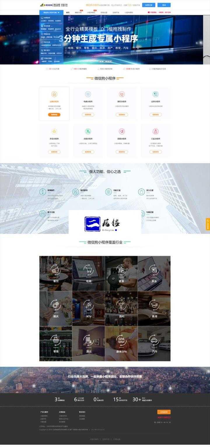PHP微信狗可视化小程序平台源码OEM招商加盟版 百度小程序可视化平台 百套模板插图