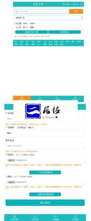 PHP微信朋友圈广告植入源码插图