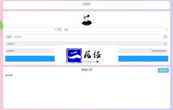 PHP微信支付宝换钱网站源码 可对接任何易支付平台插图