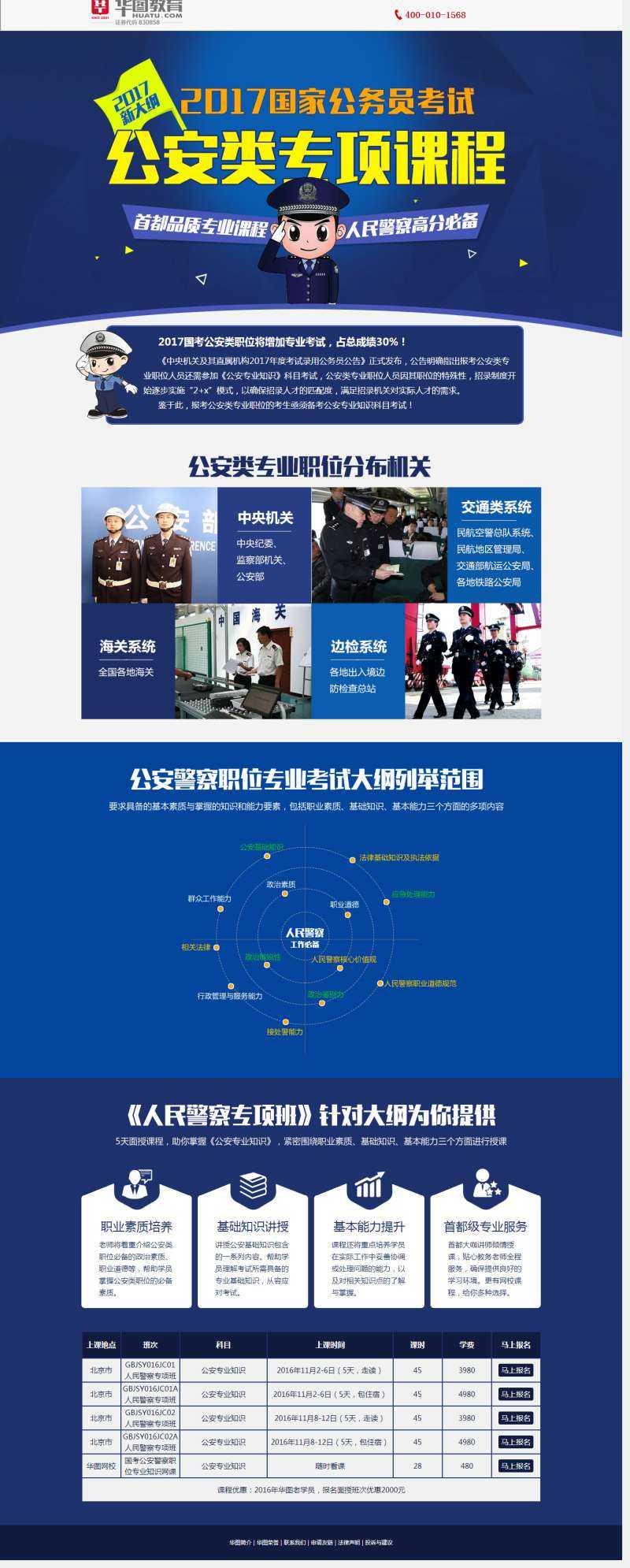 蓝色的国考公安类课程介绍专题模板html下载