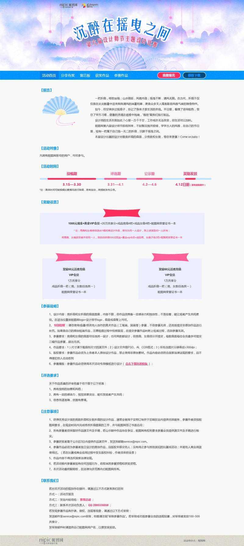 蓝色的昵图网活动页面单页模板html下载