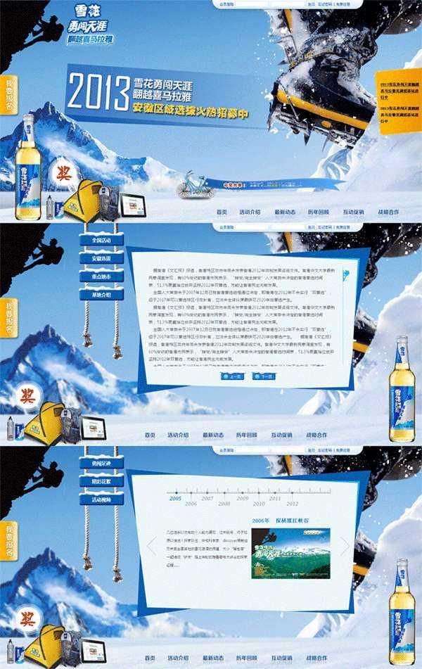 雪花啤酒摄影大赛专题页面html模板