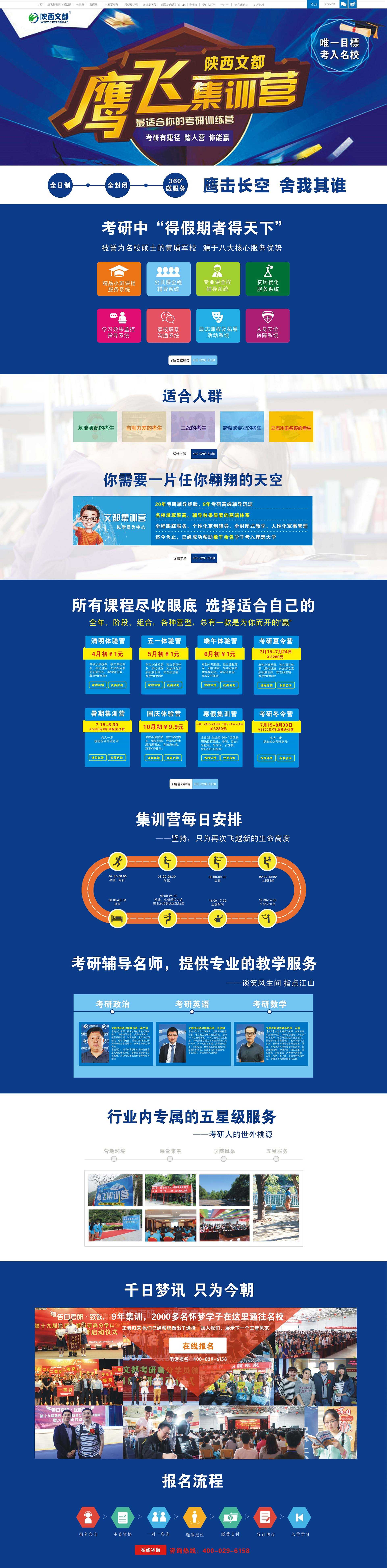 蓝色的教育网站集训专题页面设计模板