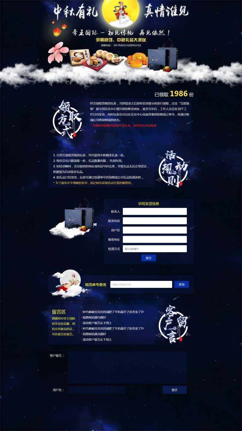 中秋节送礼品单页活动页面html模板