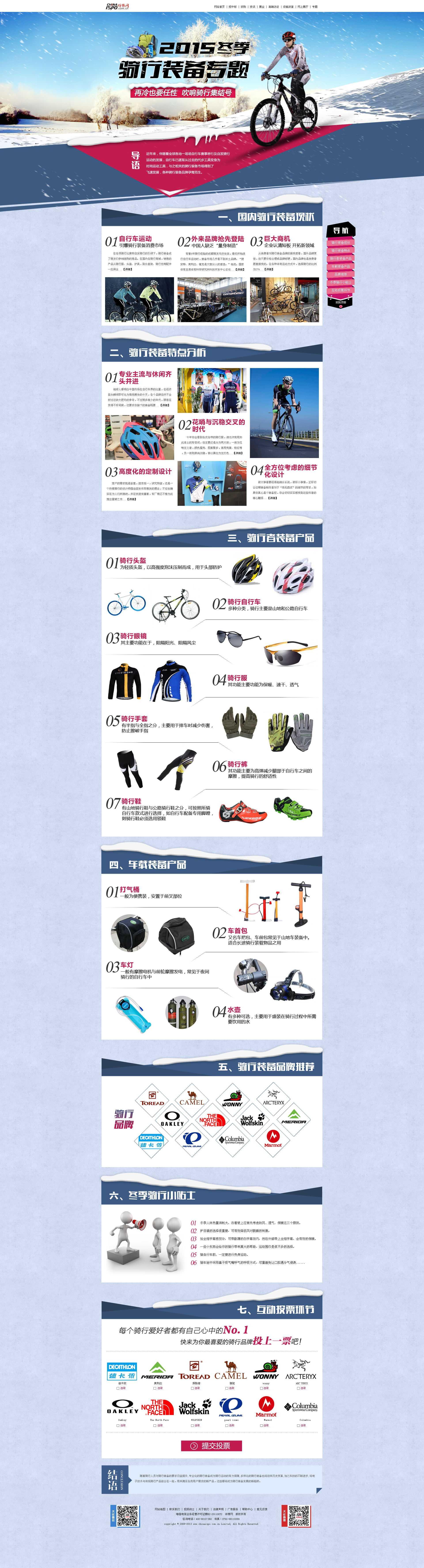 骑车运动装备商城专题模板html下载