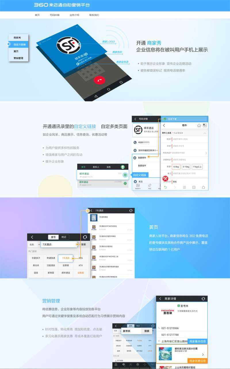 蓝色的360手机商家服务专题页面模板