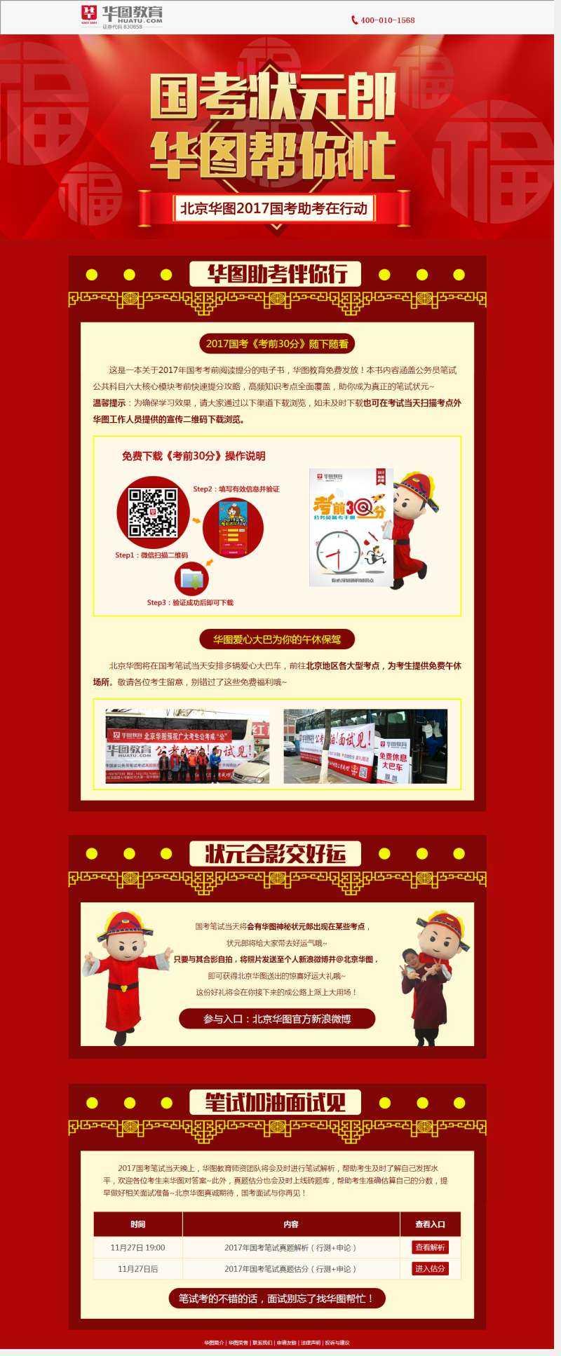 红色喜庆的国考状元郎活动专题页面模板