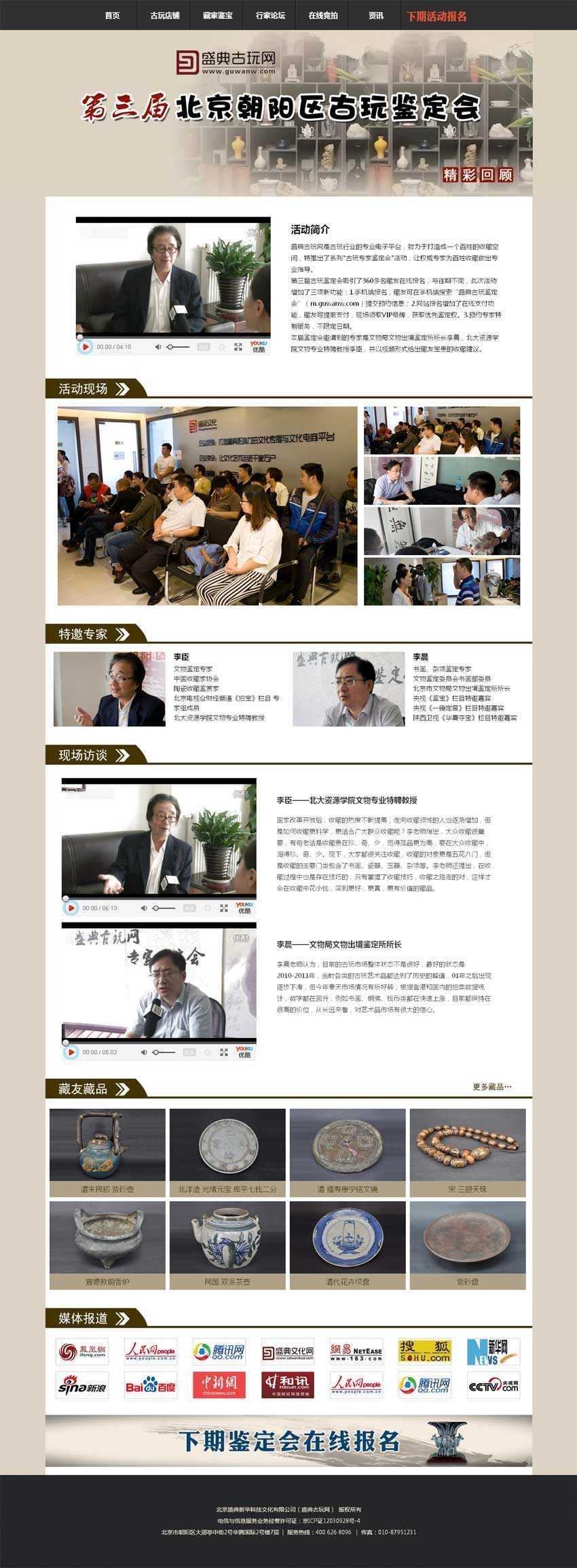 古玩鉴定会企业网站专题模板html源码