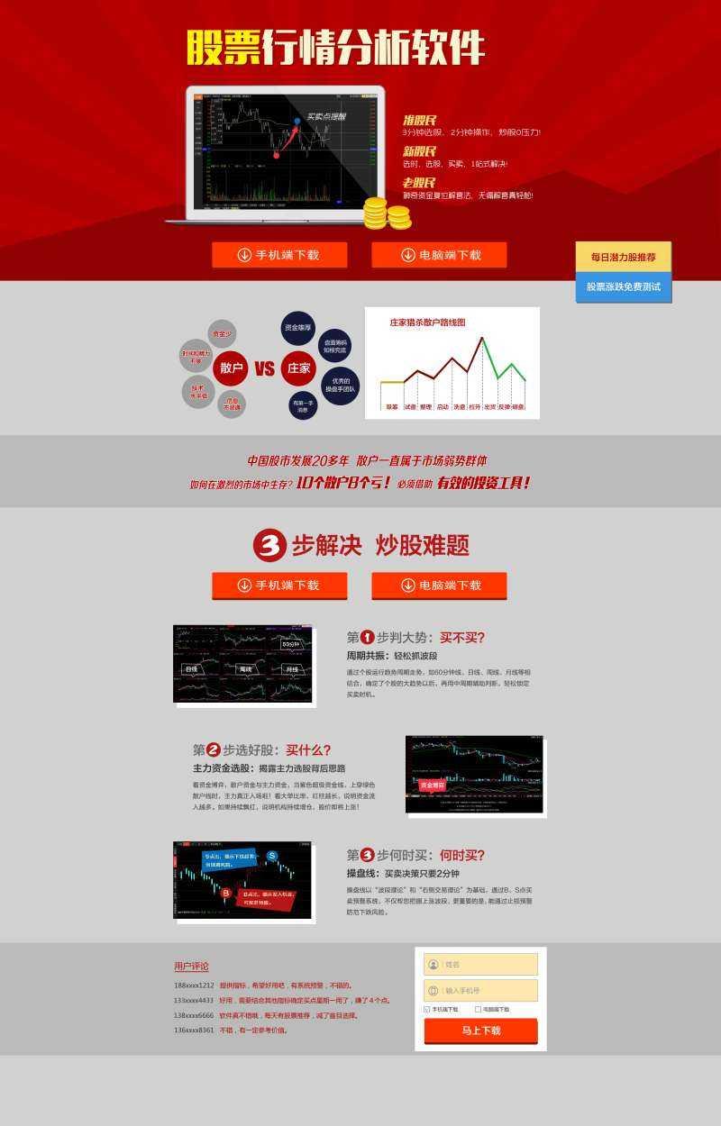 金证股票行情软件app专题页模板