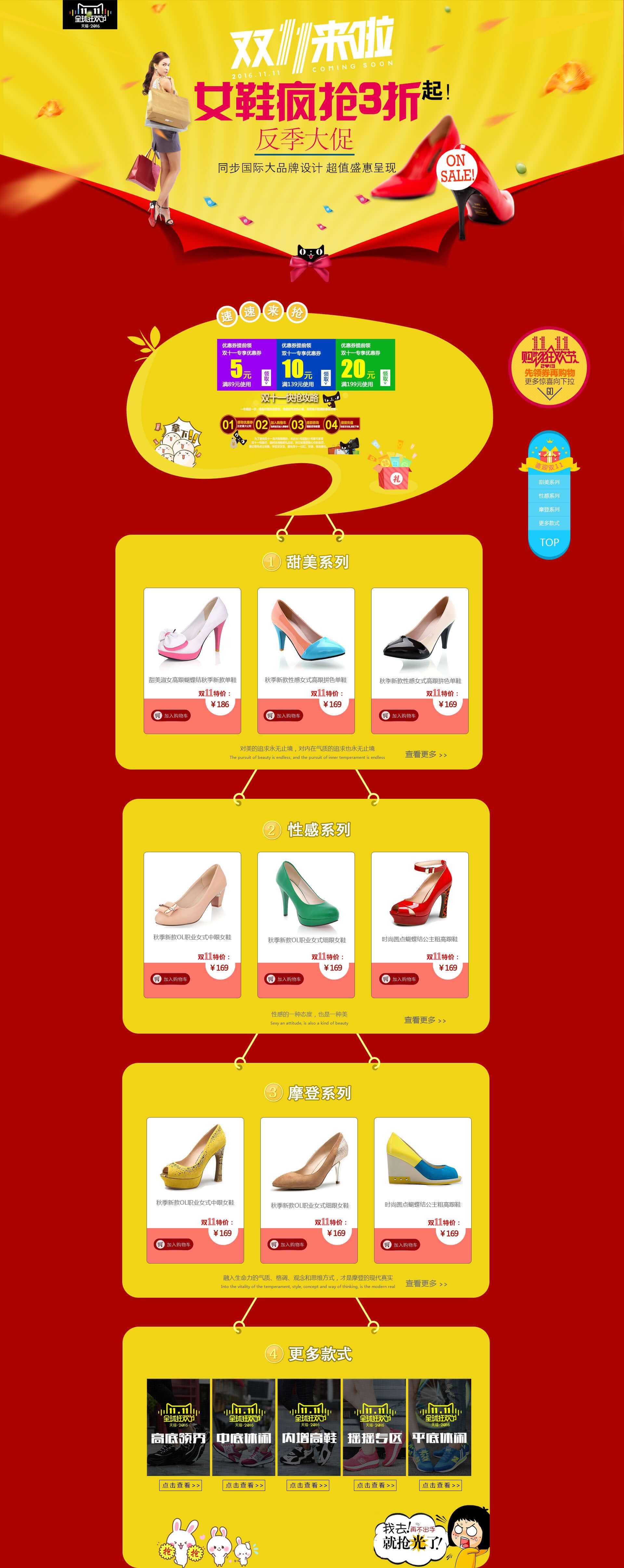红色的电商双十一鞋服专题页面模板下载