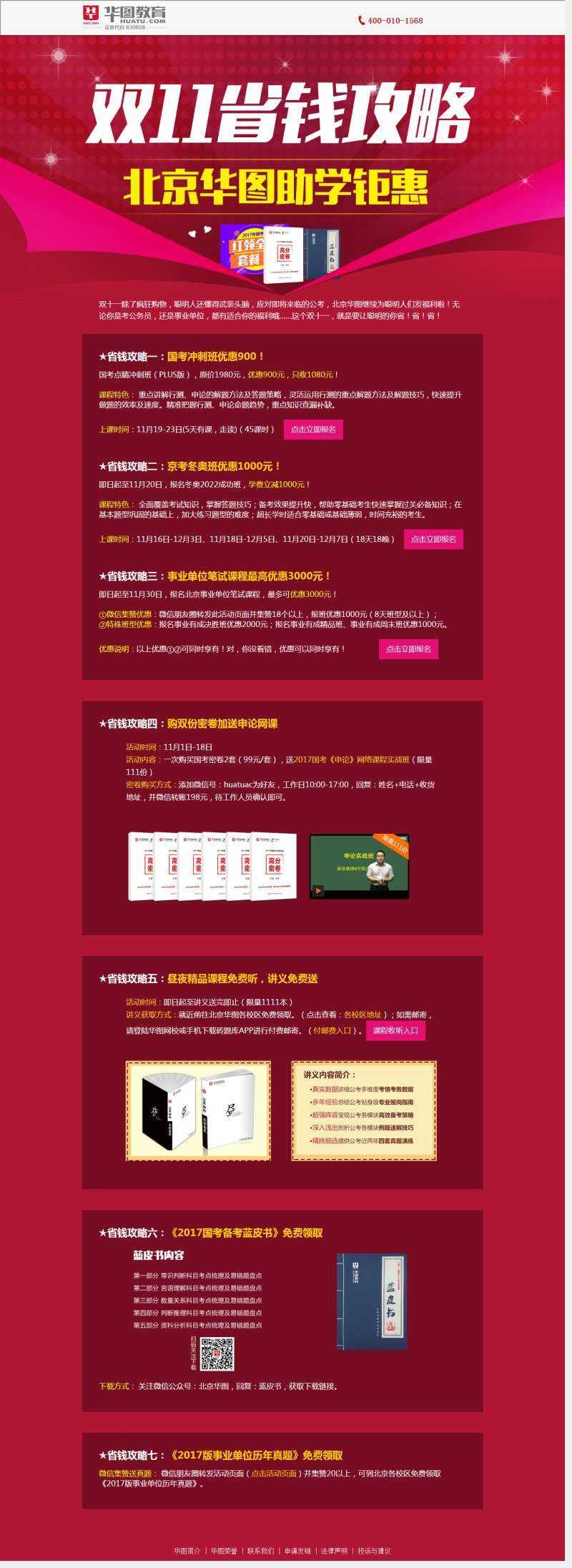 红色的双11公务员考试培训活动页面模板