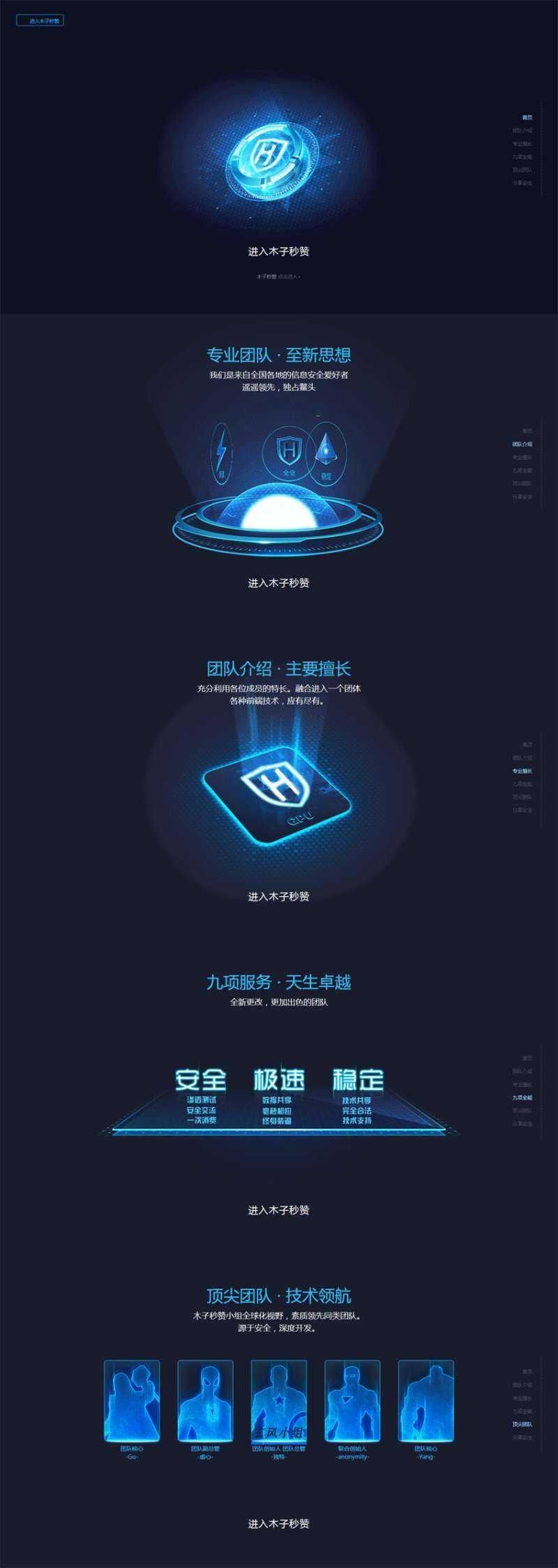 酷炫html5木子秒赞网络安全宣传专题模板