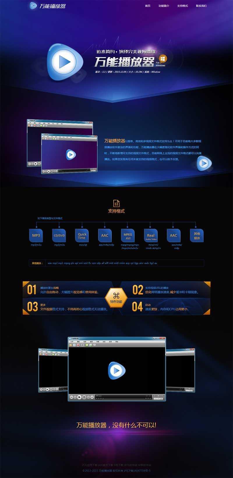 实用的万能播放器介绍页面模板html下载