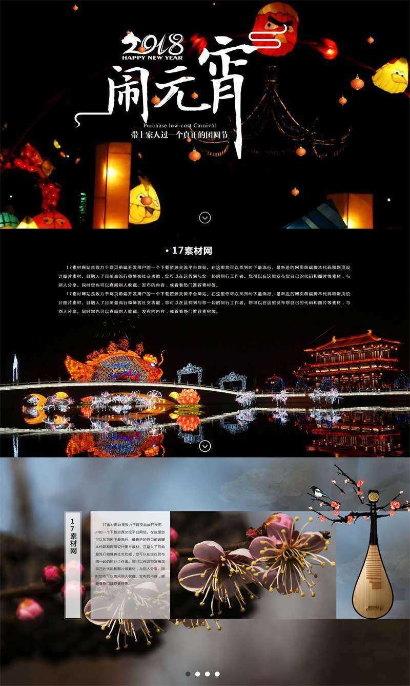 中国风的元宵节专题活动页面滚动模板