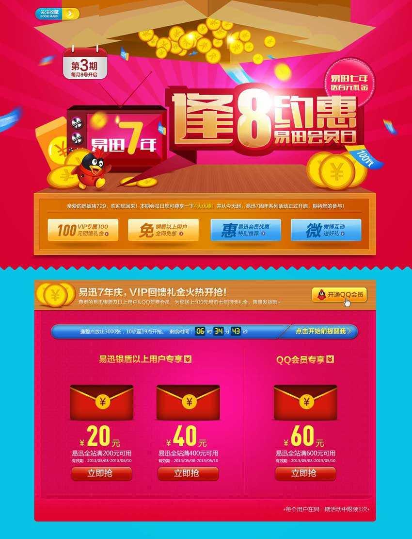 易迅vip会员节日抢购专题页面设计模板