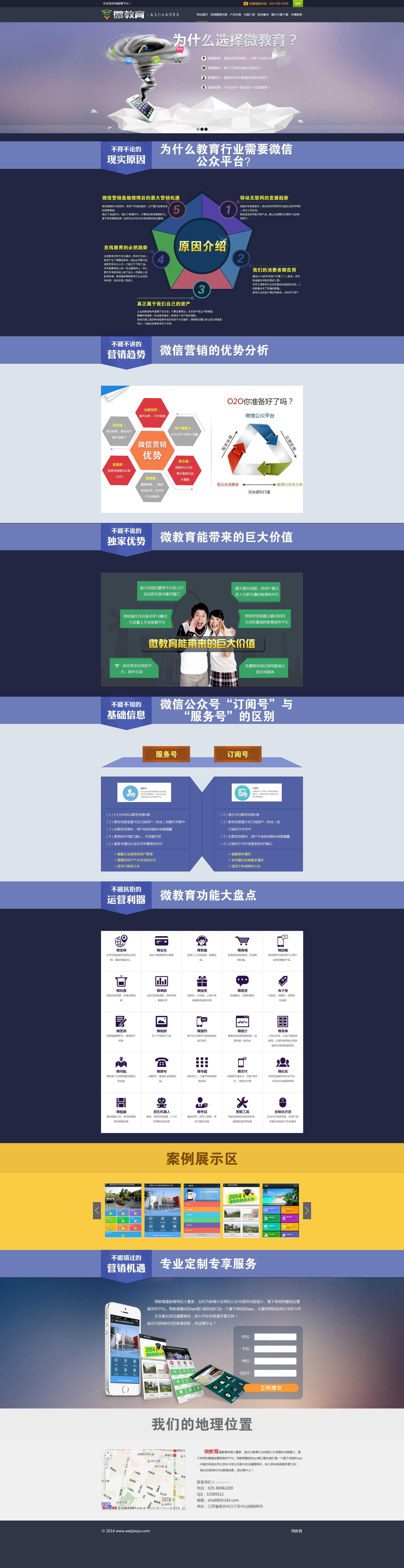 通用的微信教育专题页面模板psd下载