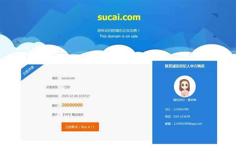 域名交易详情页面模板