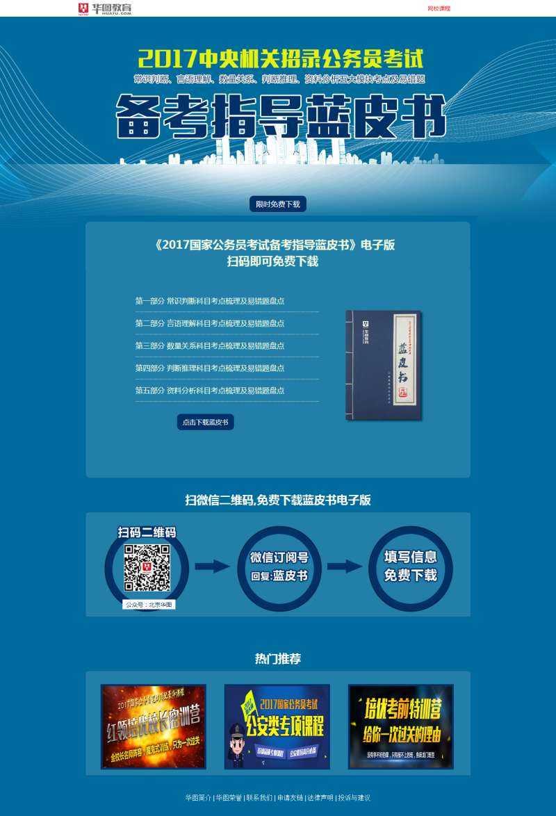 公务员备考蓝皮书介绍专题页面模板html源码