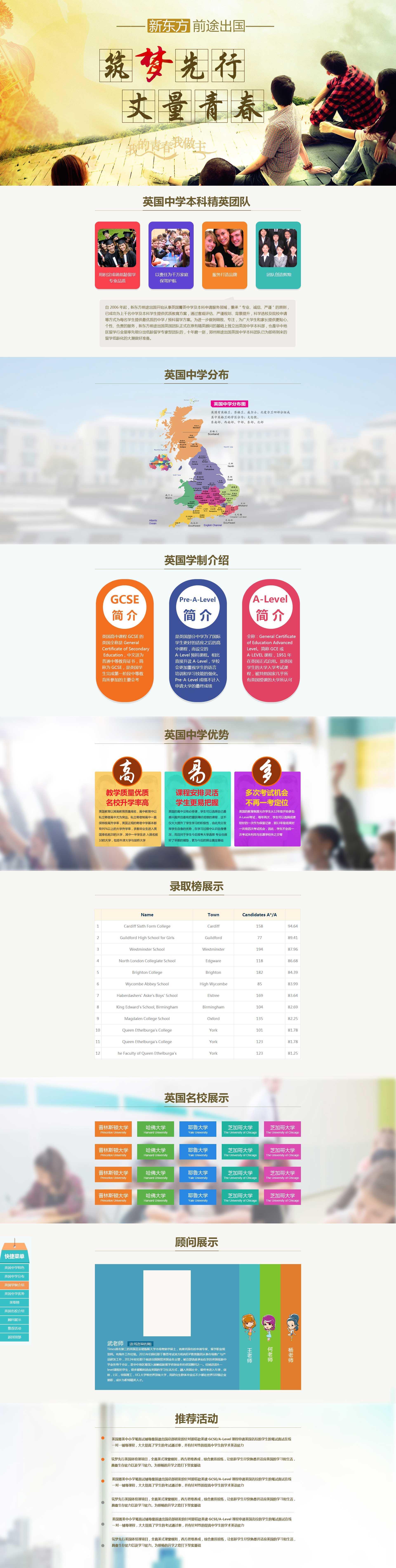 新东方出国留言教育专题页面模板下载