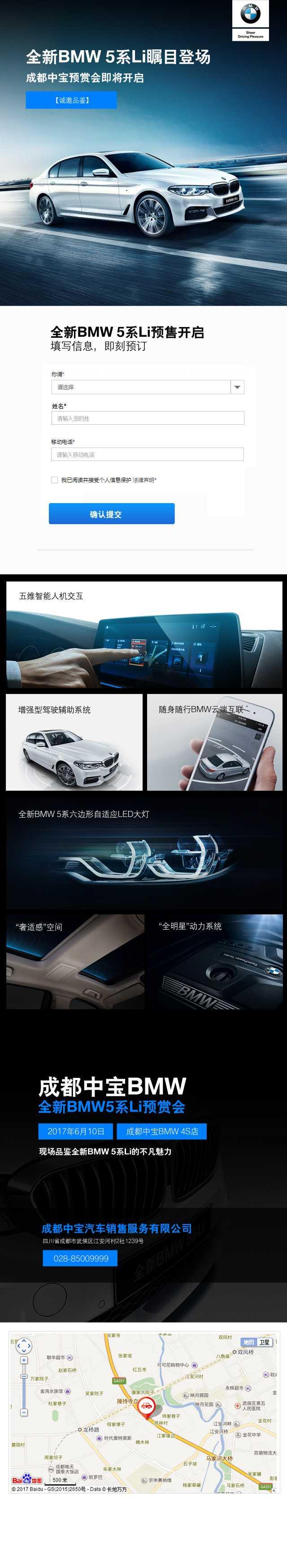 宝马5系汽车专题手机页面psd模板