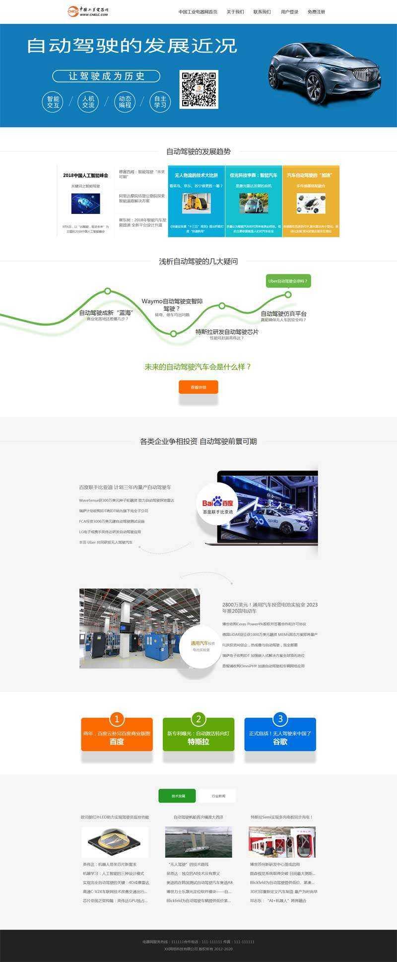 汽车自动驾驶发展介绍主题页面模板