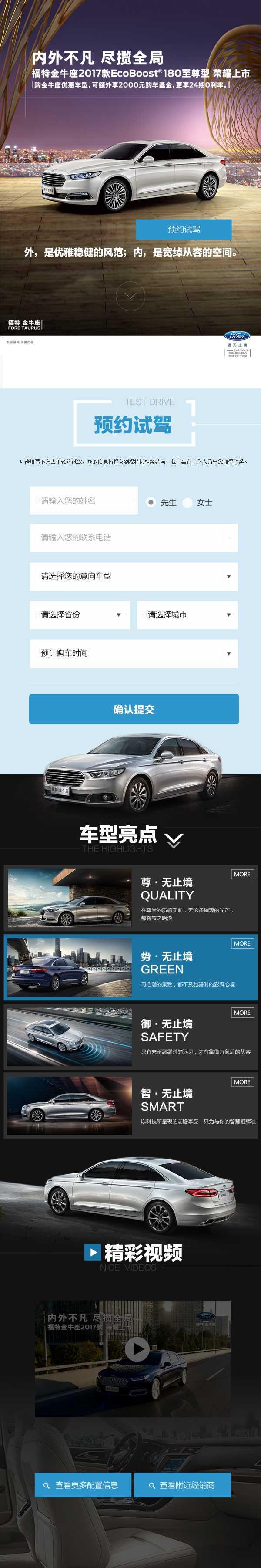长安福特汽车专题手机页面模板