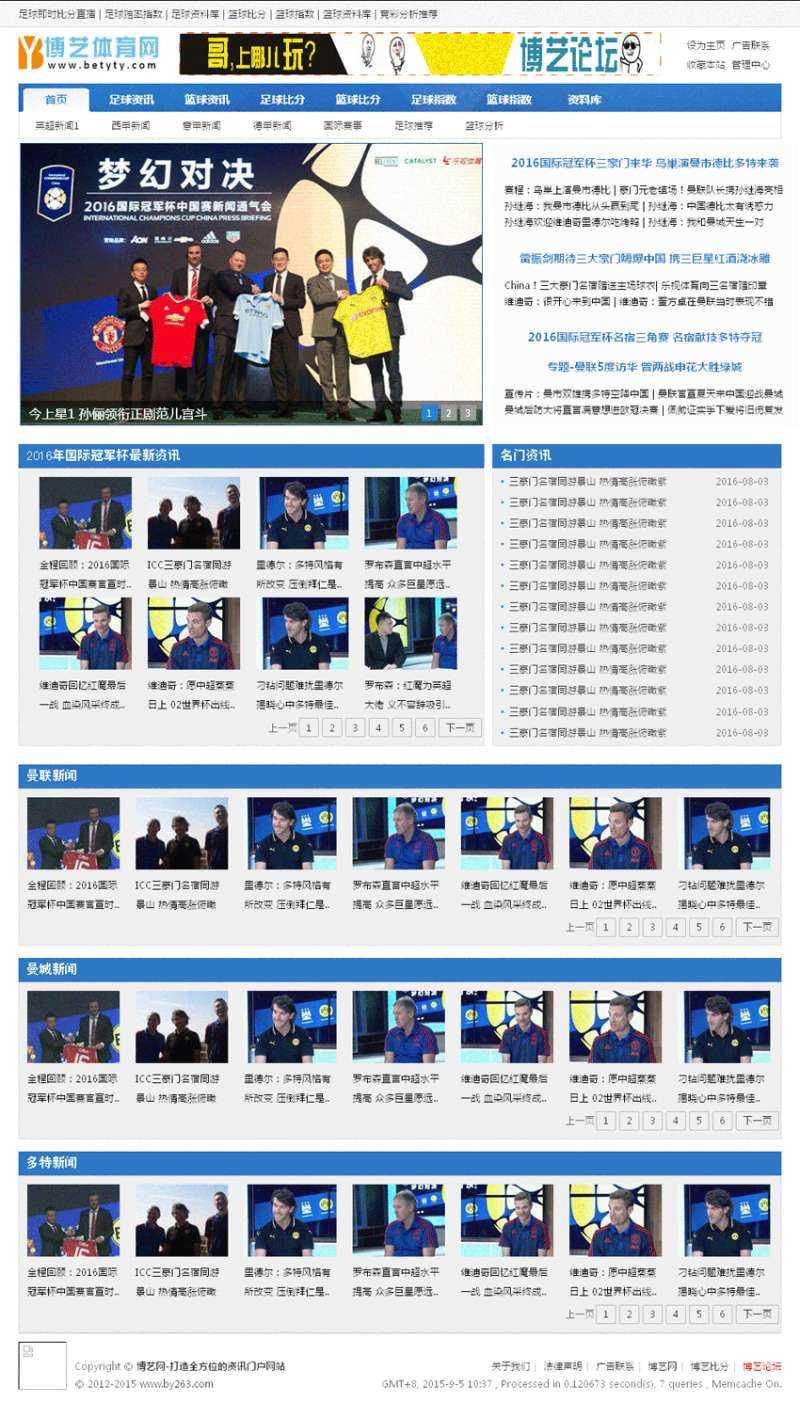 蓝色的体育新闻网站静态模板下载