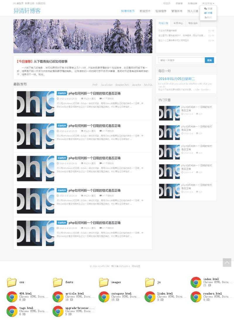 简洁的响应式程序员技术博客网站html模板