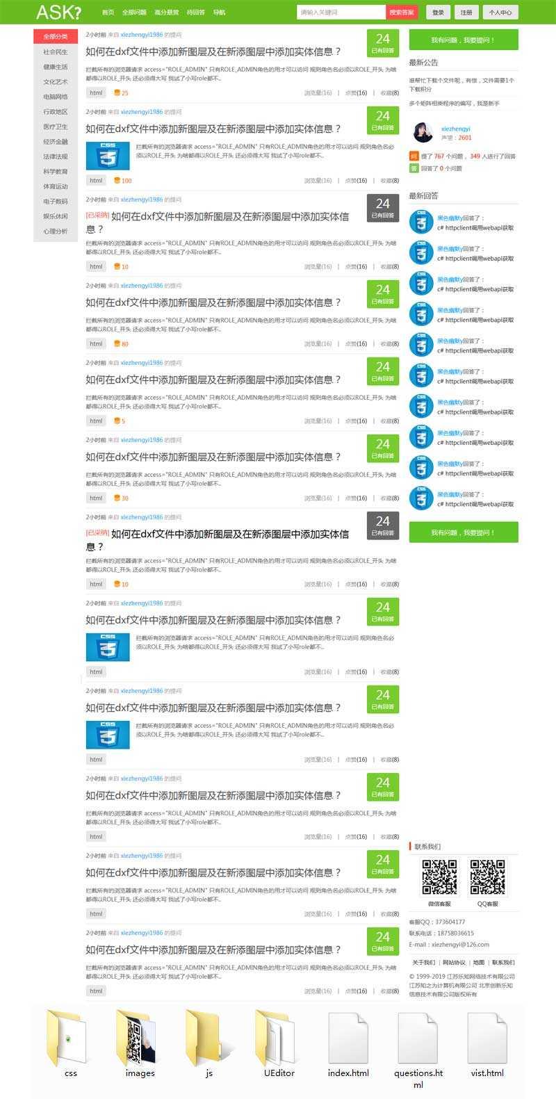 绿色的IT技术问答网页模板