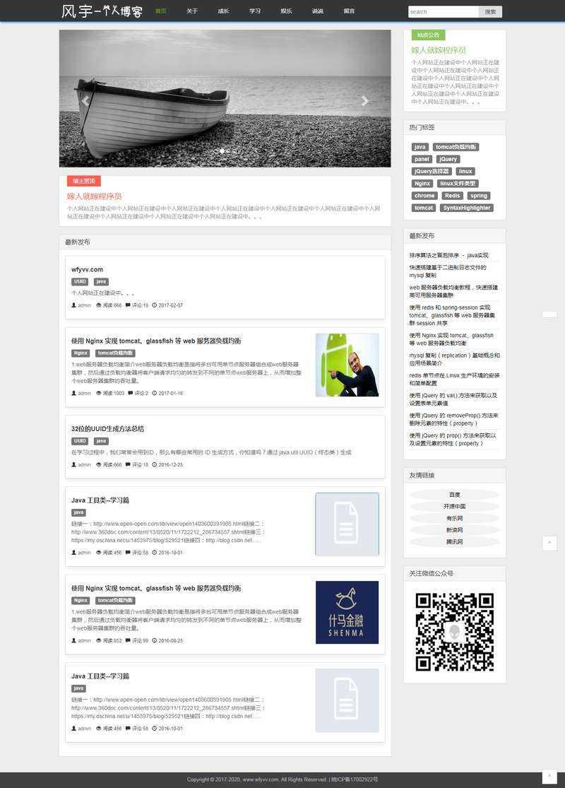 黑色的程序员技术交流个人博客网站模板