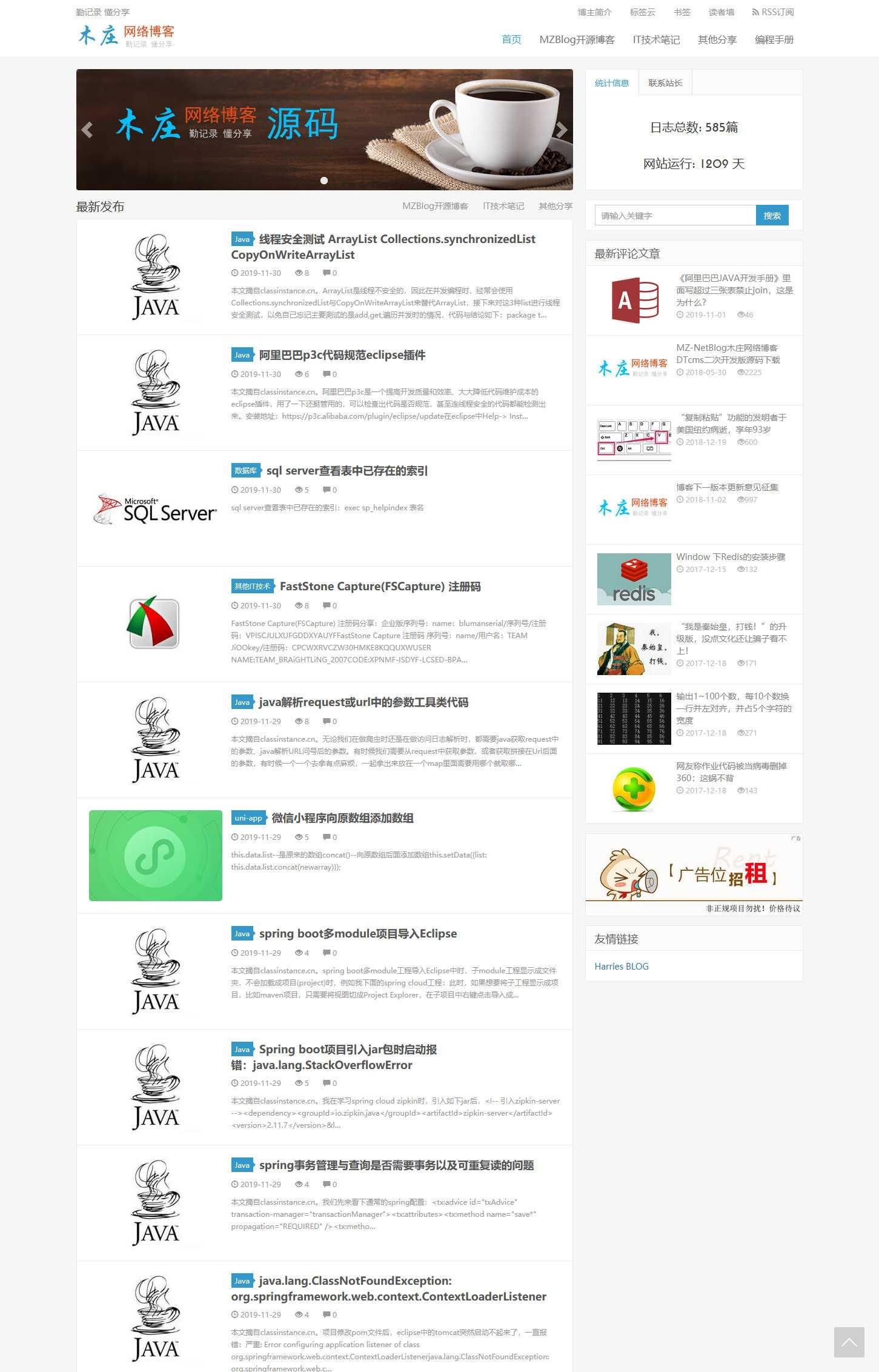 木庄网络博客前台全站静态模板