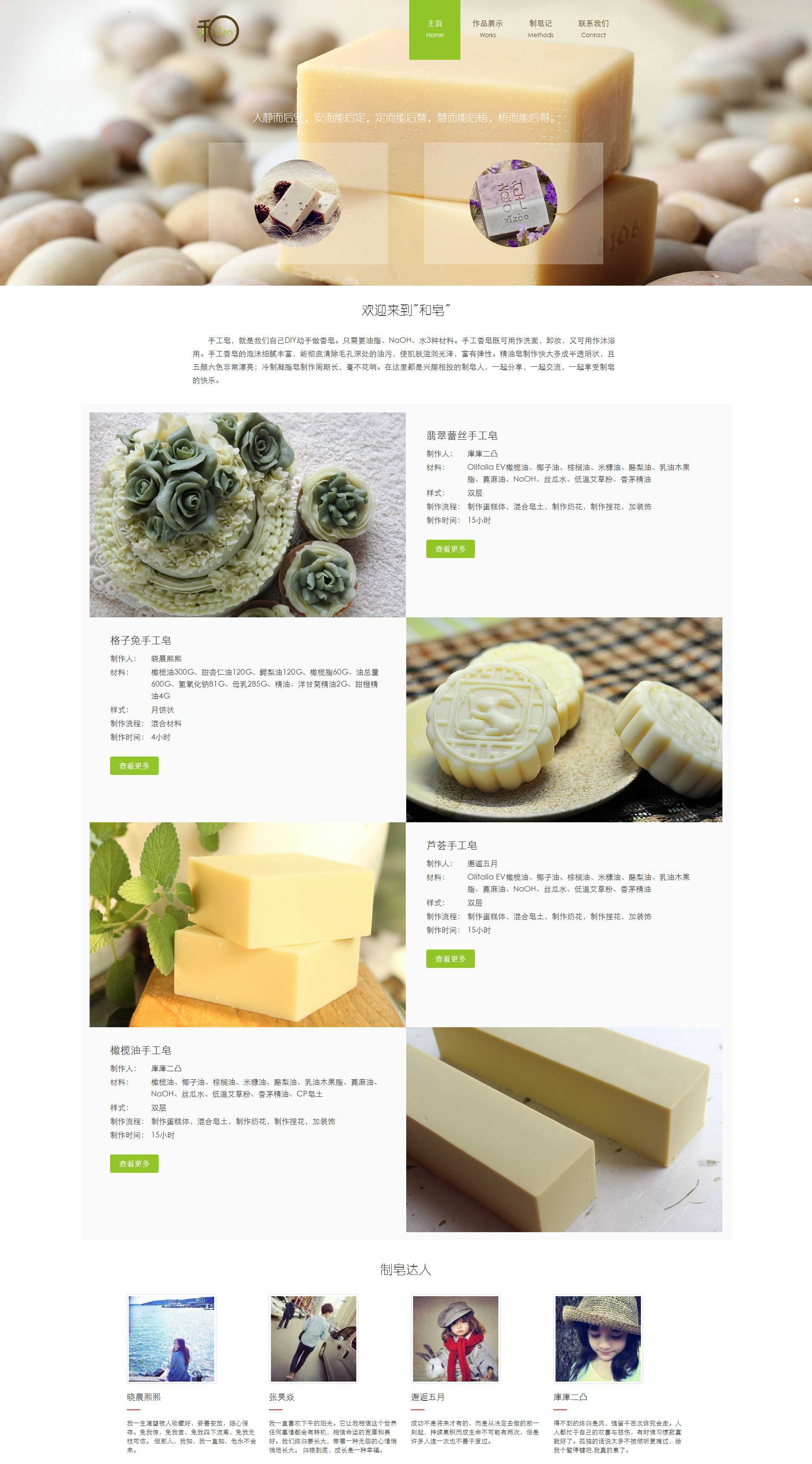 清新的手工肥皂网站展示bootstrap模板