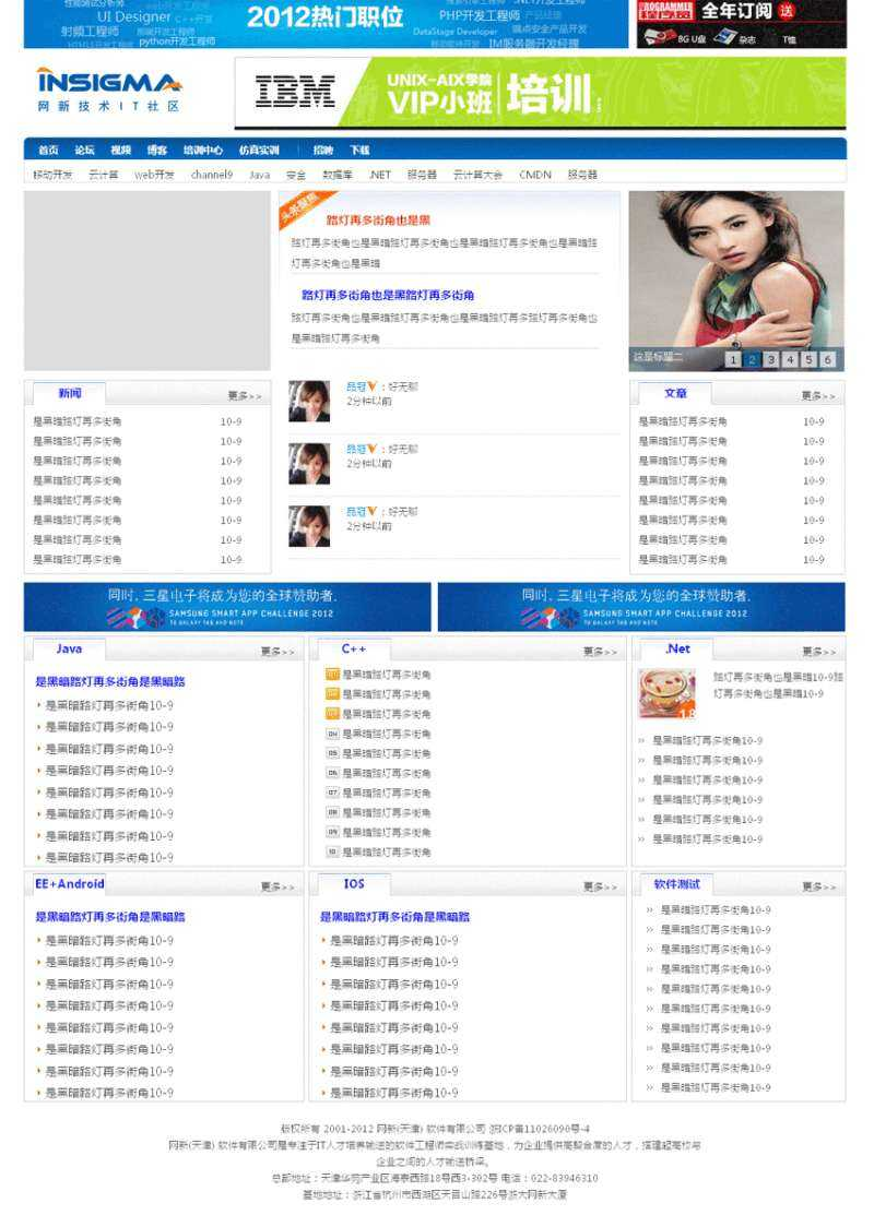 蓝色技术IT社区平台网站模板html下载