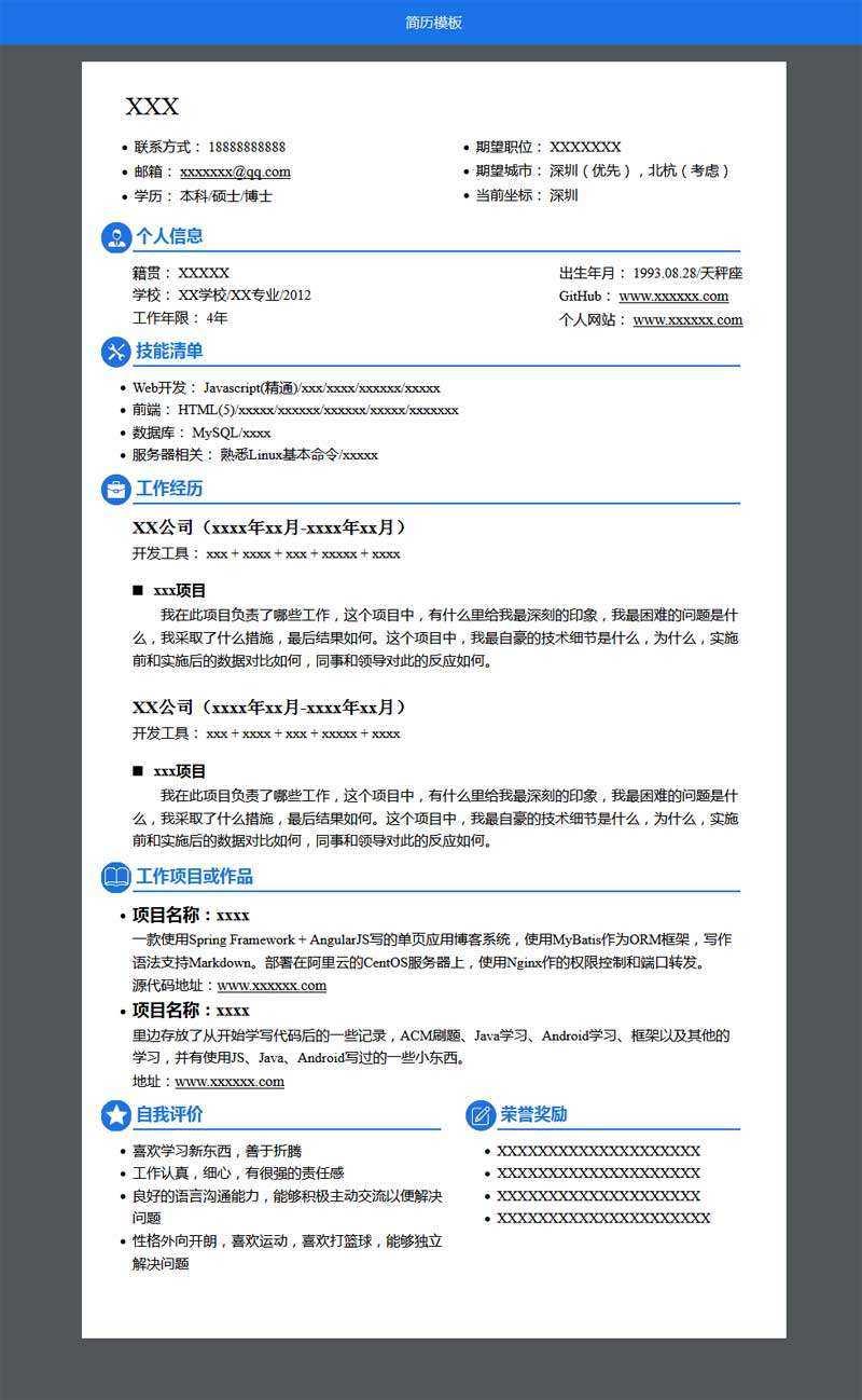 蓝色通用的个人简历网页模板