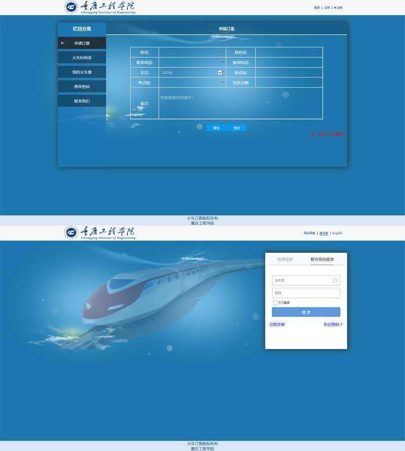 简单的火车票网上预订网站模板