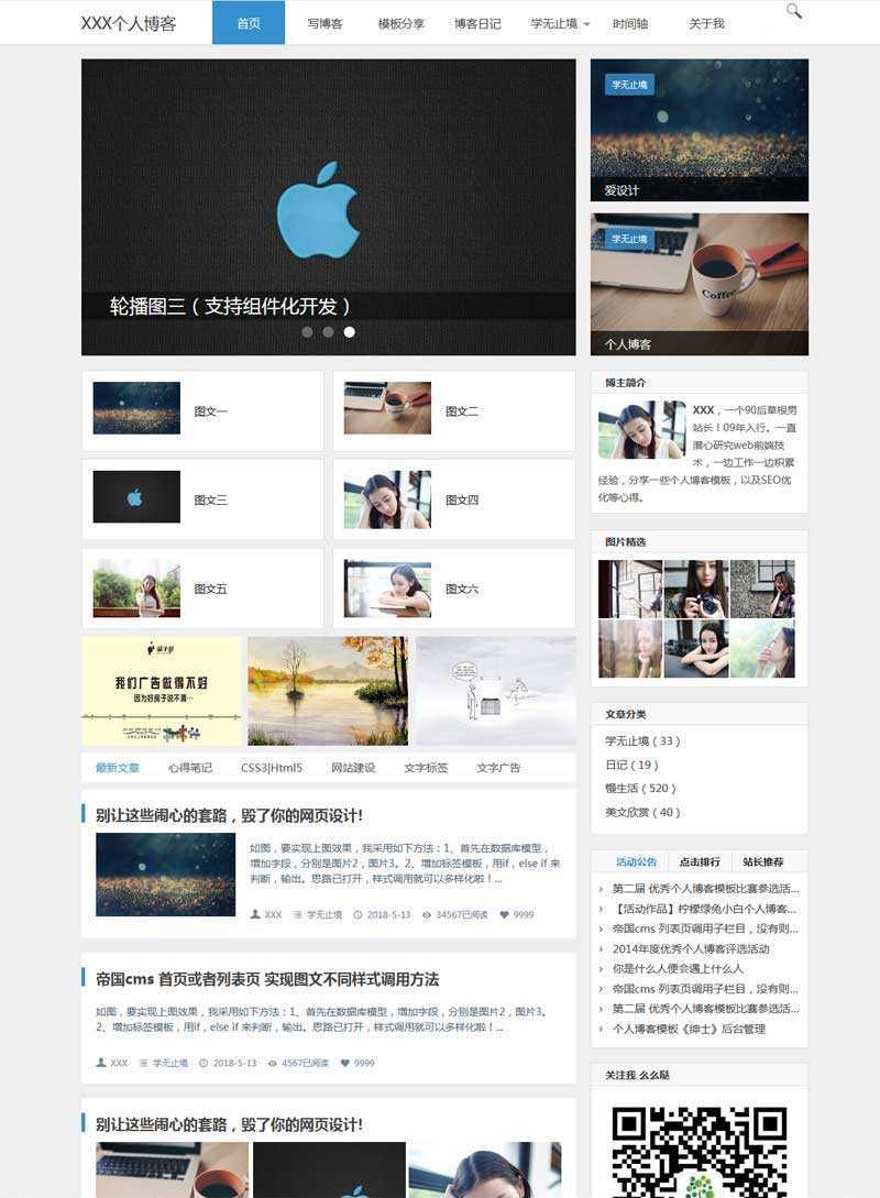 实用的网页技术交流个人博客网站模板