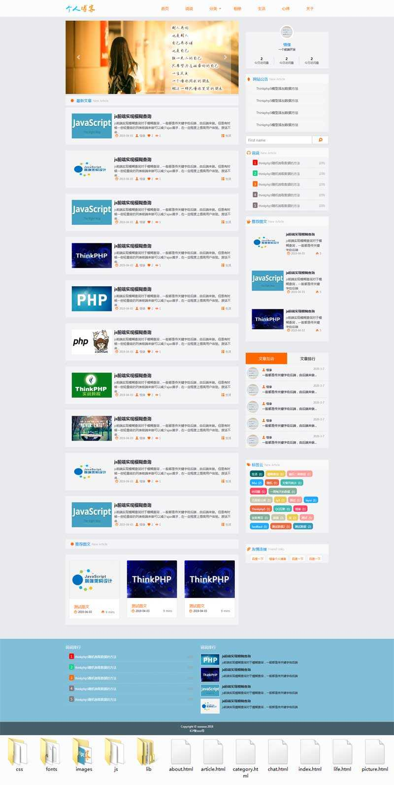 bootstrap信息技术交流博客模板